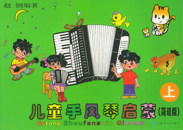 儿童手风琴 启蒙 简谱 版 上下册 rain.ne