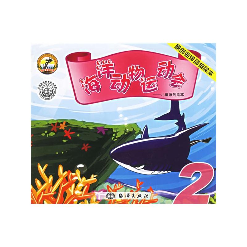 海洋动物运动会2——儿童系列绘本