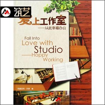 小型办公室装饰装修设计书籍