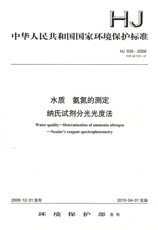 《HJ 535-2009水质 氨氮的测定  纳氏试剂分光光度法》电子书下载 - 电子书下载 - 电子书下载