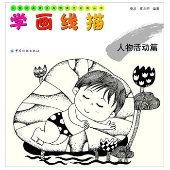 学画线描:人物活动篇(儿童绘画技法与想象力训练丛书)
