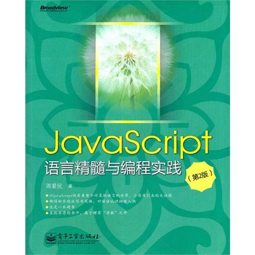 JavaScript语言精髓