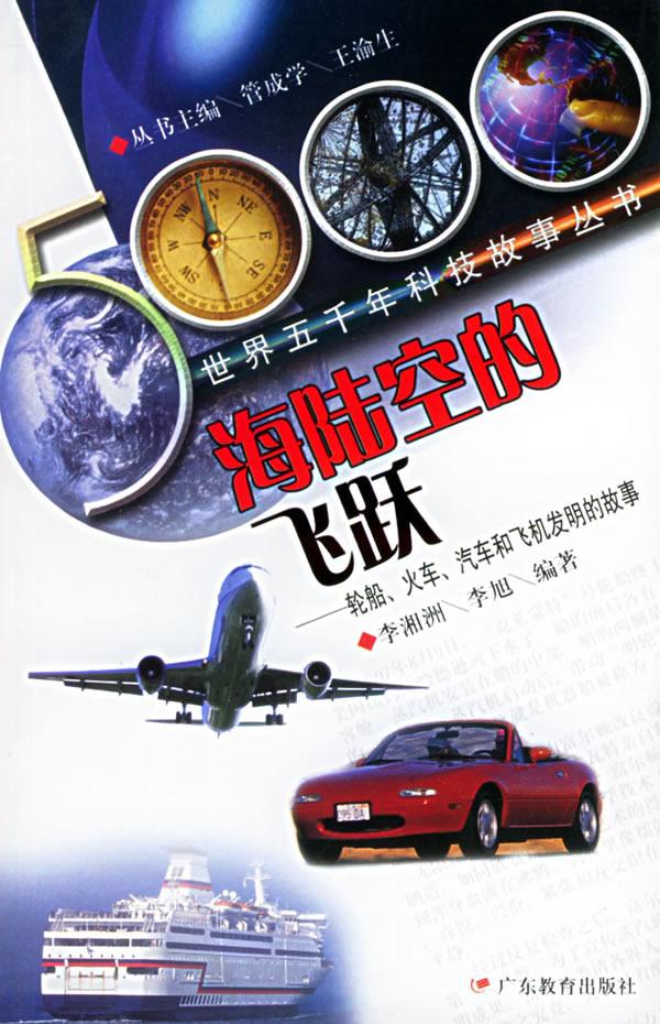 海陆空的飞跃:轮船火车汽车和飞机发明的故事——世界