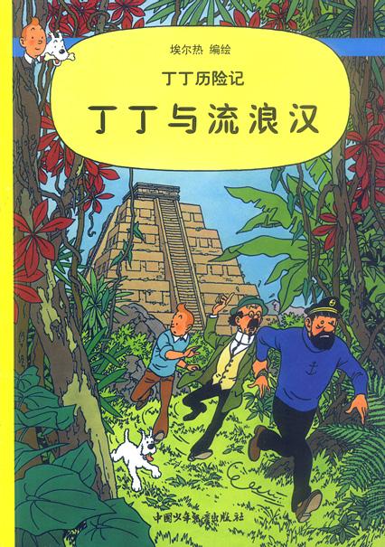 丁丁历险记(第二十二集)--丁丁与流浪汉下载