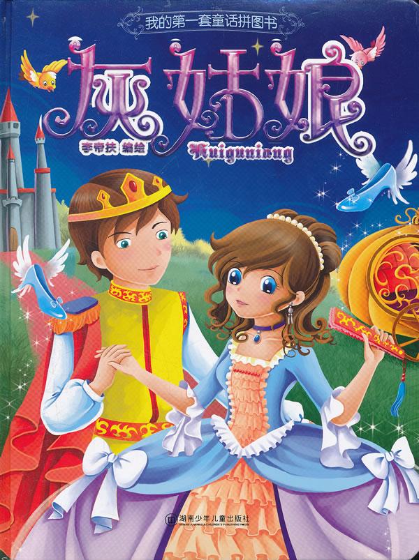 我的第一套童话拼图书:灰姑娘