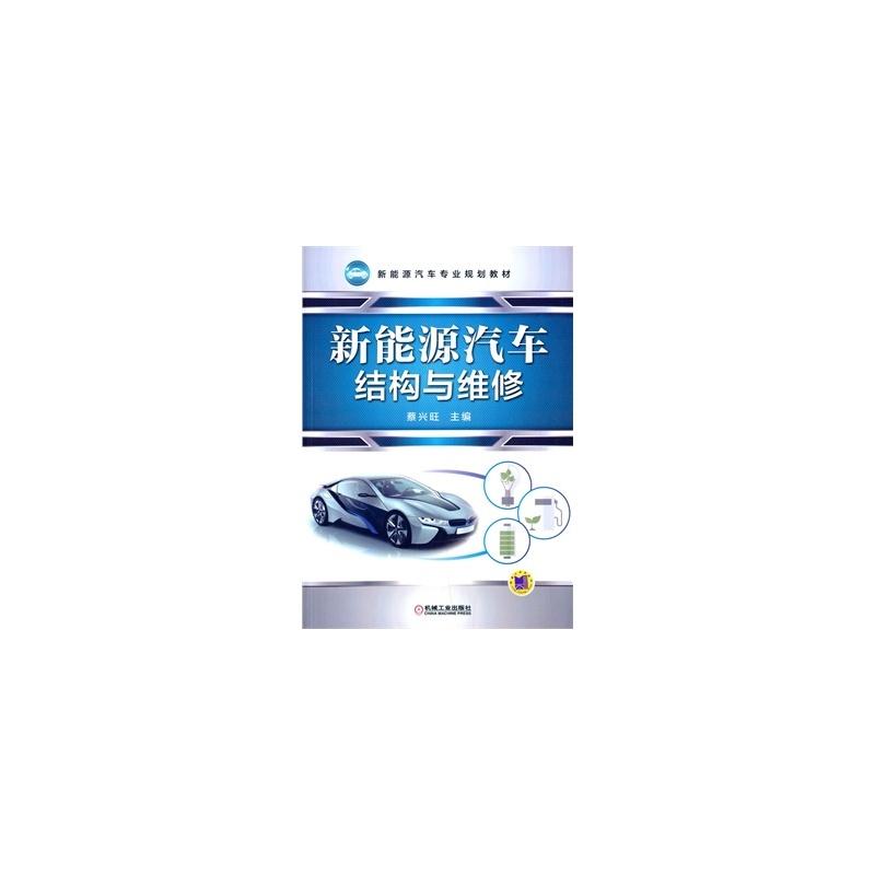 《新能源汽车结构与维修