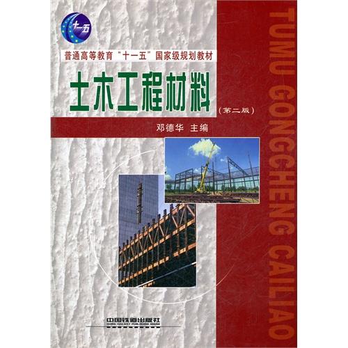 """(教材)土木工程材料(第二版)普通高等教育""""十一五""""国家级规划教材"""