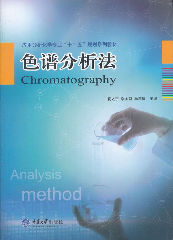 色谱分析法/夏之宁,季金苟
