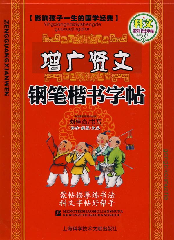 正版 满49包邮 钢笔楷书字帖 增广贤文 名家书法教程 编写