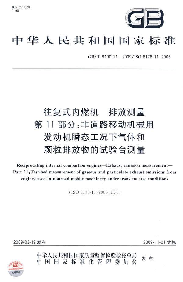 《往复式内燃机   排放测量   第11部分:非道路移动机械用发动机瞬态工况下气体和颗粒排放物的试验台测量》电子书下载 - 电子书下载 - 电子书下载