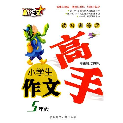 小学五年级-配合北京市版教材-帮你学语文阅读训练