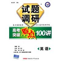 2011英语试题调研高考突破难点10