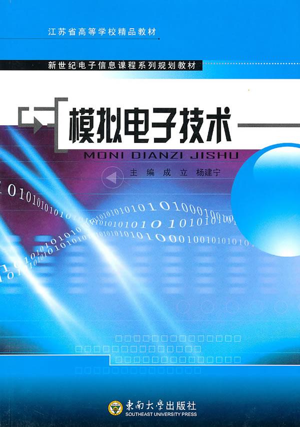模拟电子技术/成立,杨建宁