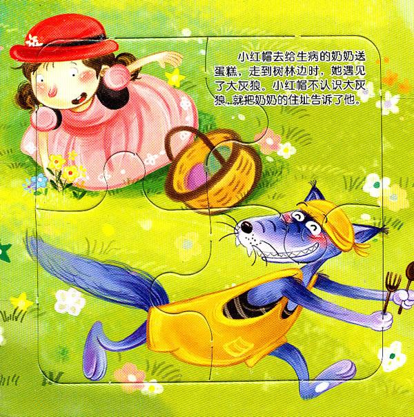 当当网图书 童话篇小拼图(美人鱼)/布尔迷你拼图系列 当当网图书 童话