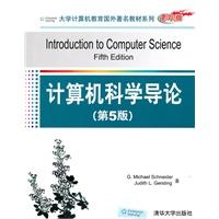 计算机科学导论(第5版)(大学