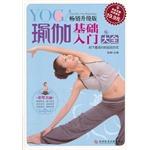 科技文献:瑜伽基础入门大全 (畅销升级版)