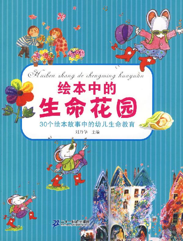 国外儿童书封面