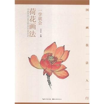 【国画技法】黄松大写意荷花画法步骤教程