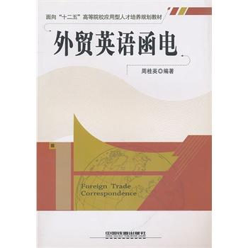 课文翻译:商务信函