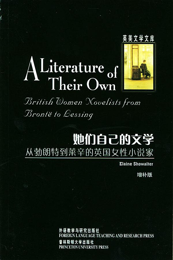 她们自己的文学:从勃朗特到莱辛的英国女性小