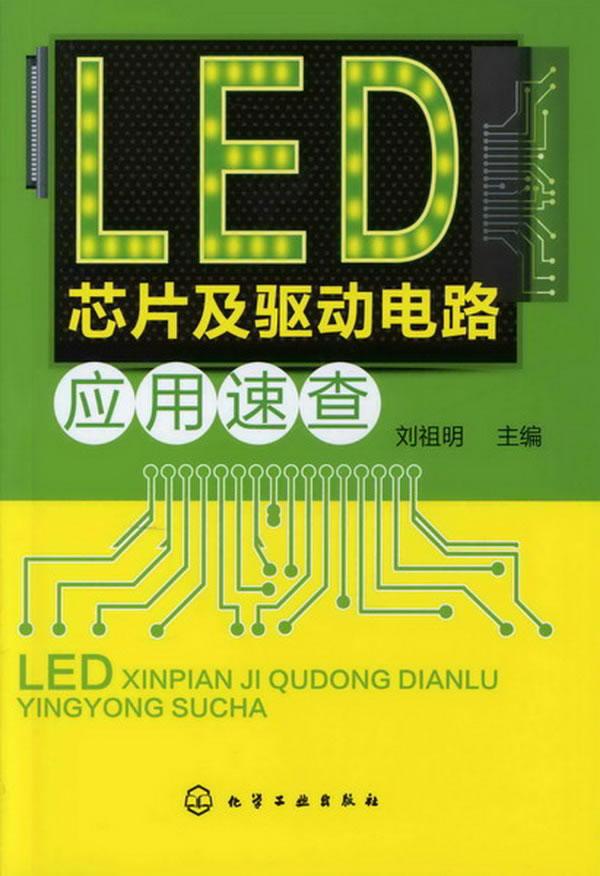 led芯片及驱动电路应用速查