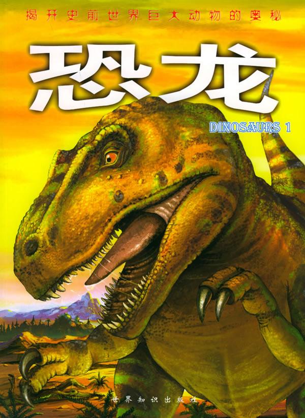 揭开史前世界巨大动物的奥秘:恐龙(全四册)