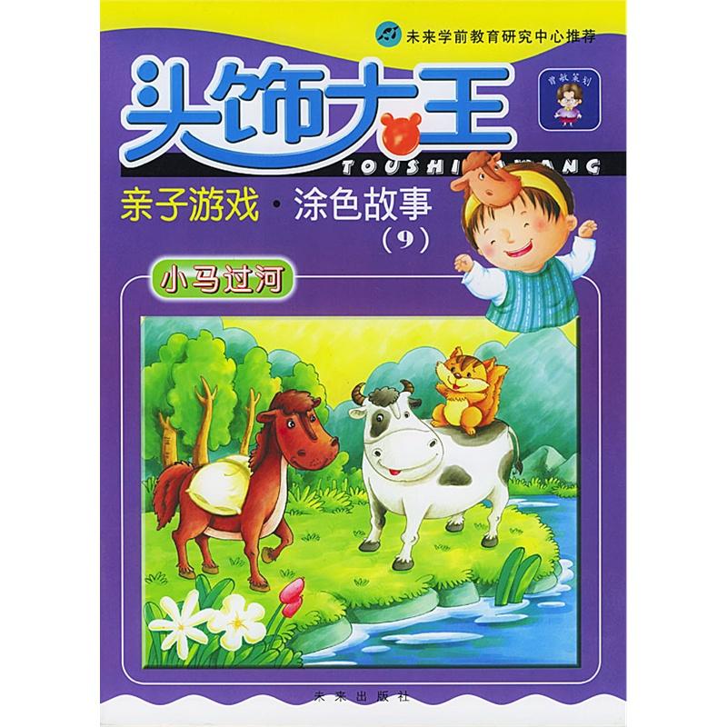 头饰大王亲子游戏涂色故事(9) 小马过河