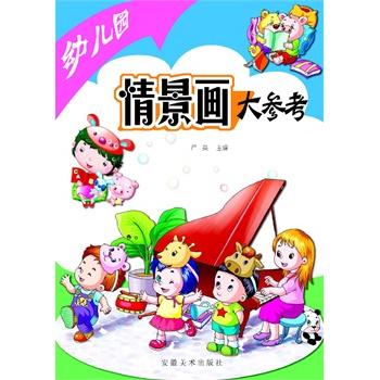 幼儿园情景画大参考(电子书)