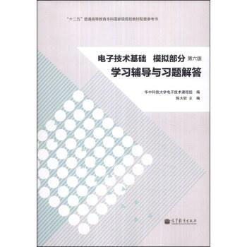 《电子技术基础 模拟部分:学习辅导与习题解答(第六