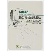 《绿色高性能混凝土技术与工程应用》封面