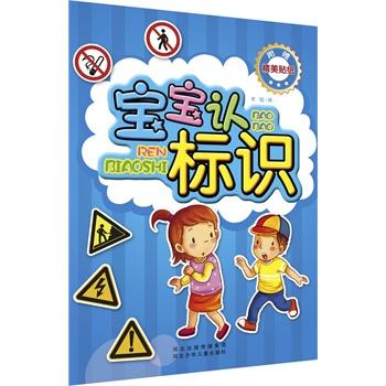 禁止儿童玩耍标识