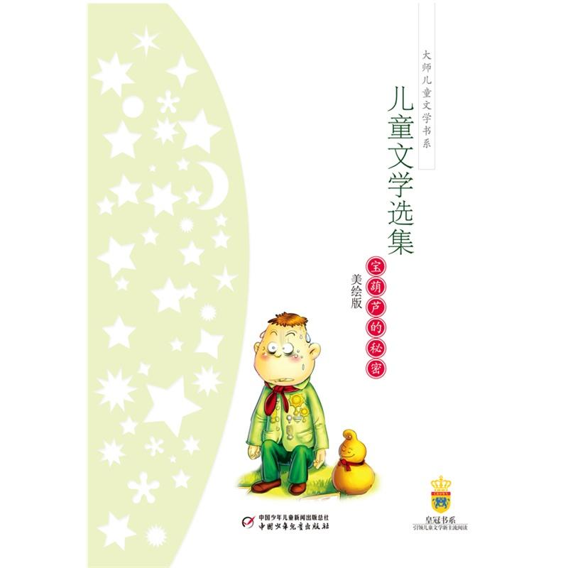 张天翼儿童文学选集:宝葫芦的秘密