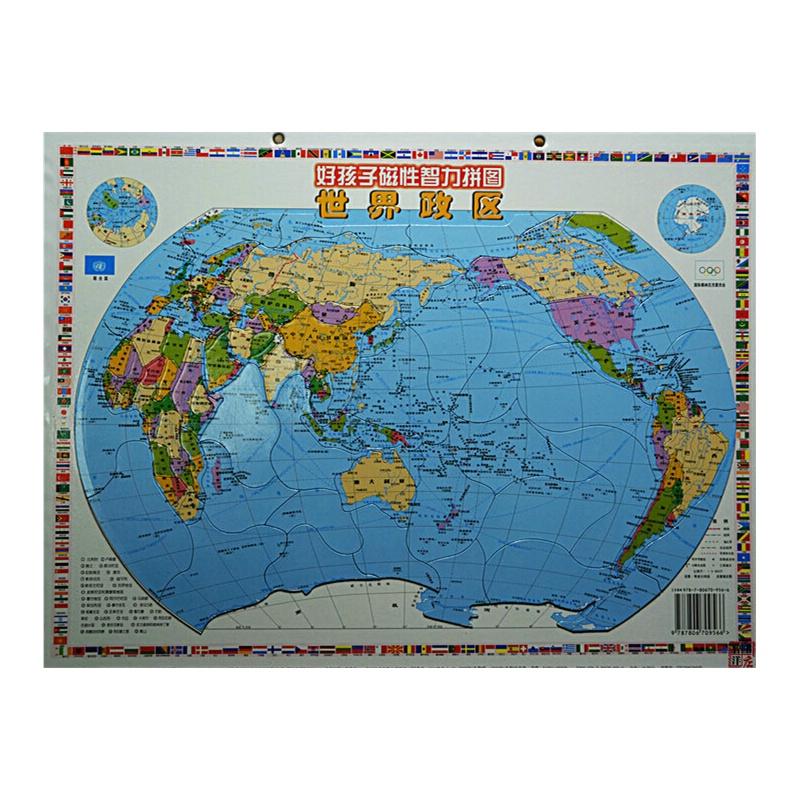 大小号磁性世界/中国地图拼图拼板 益智儿童智力拼图立体_小号世界