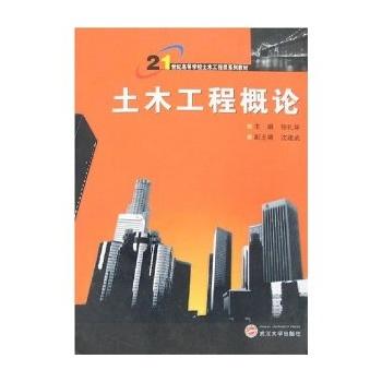 《土木工程概论(21世纪高等学校土木工程类系列教材)
