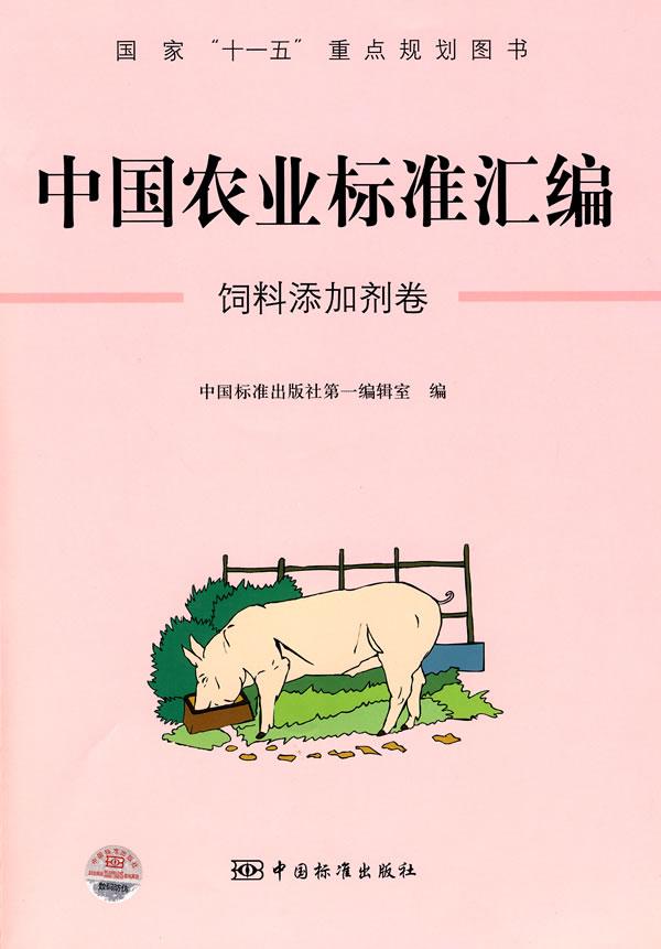 """《中国农业标准汇编:饲料添加剂卷——国家""""十一五""""重点规划图书》电子书下载 - 电子书下载 - 电子书下载"""