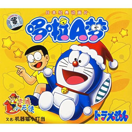 日本科幻卡通系列片 哆啦A梦1 5VCD