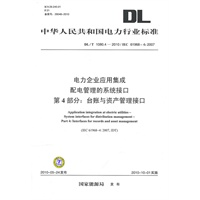《DL/T1080.4―2010电力企业应用集成配电管理的系统接口第4部分:台账与资产管理接口》封面