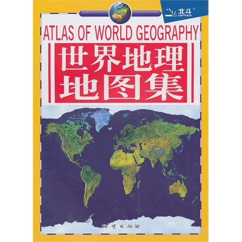 世界地理地图集2011