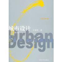《城市设计(第二版)》封面