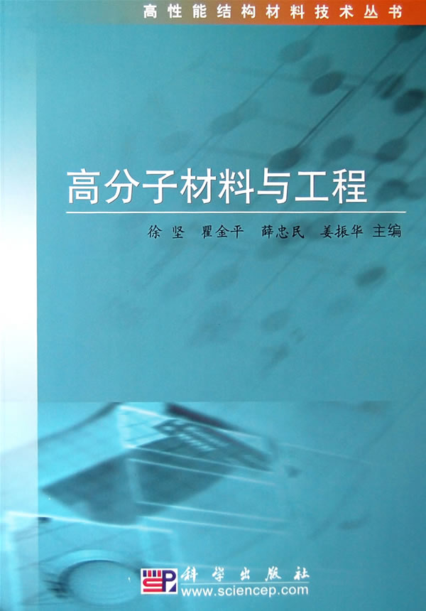 高分子材料与工程(高性能结构材料技术丛书)