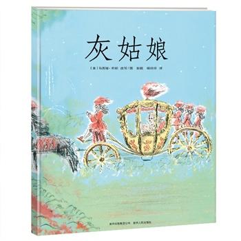 灰姑娘——凯迪克大奖绘本系列(蒲公英童书馆出品)