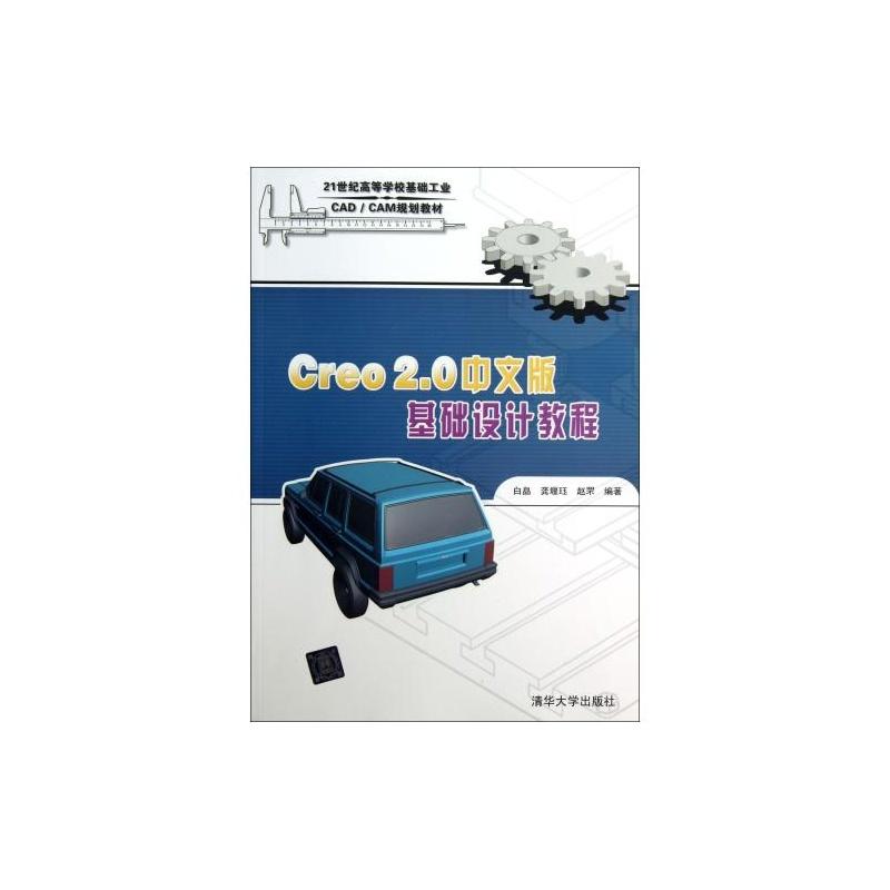 【Creo2.0中文版基础设计教程(21世纪高等学校cad怎么上标注坐标图在图片