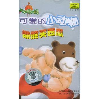 小小幼儿园系列-可爱的小动物:懒熊买西瓜(磁带)