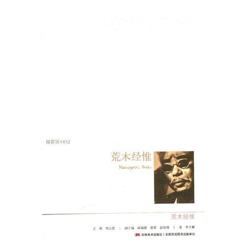 """2011读书笔记26:荒木经惟的""""东京物语"""" - mp - 日影庐书影话"""