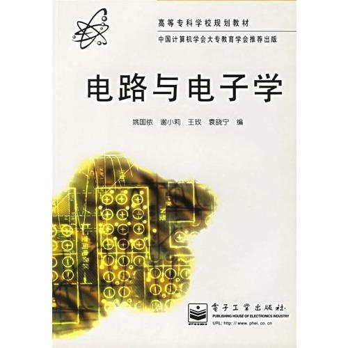 电子工业出版社,第8讲  电路与电子学第四版的课后习题答案问:电子