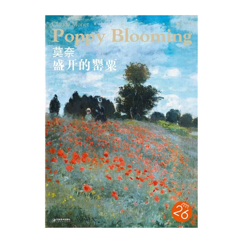 西方油画大图系列 莫奈 盛开的罂粟 26