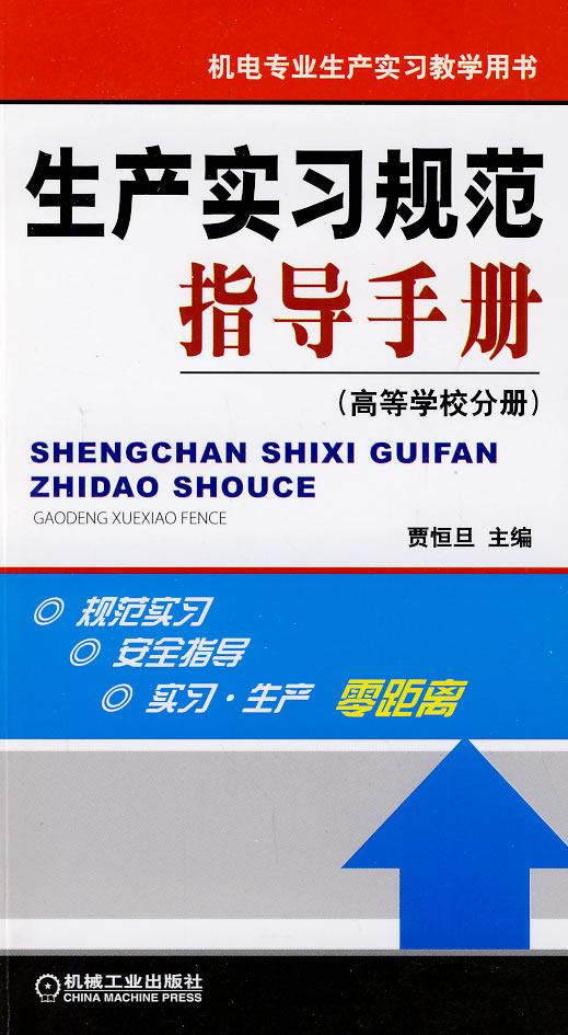 《生产实习规范指导手册(高等学校分册)》电子书下载 - 电子书下载 - 电子书下载