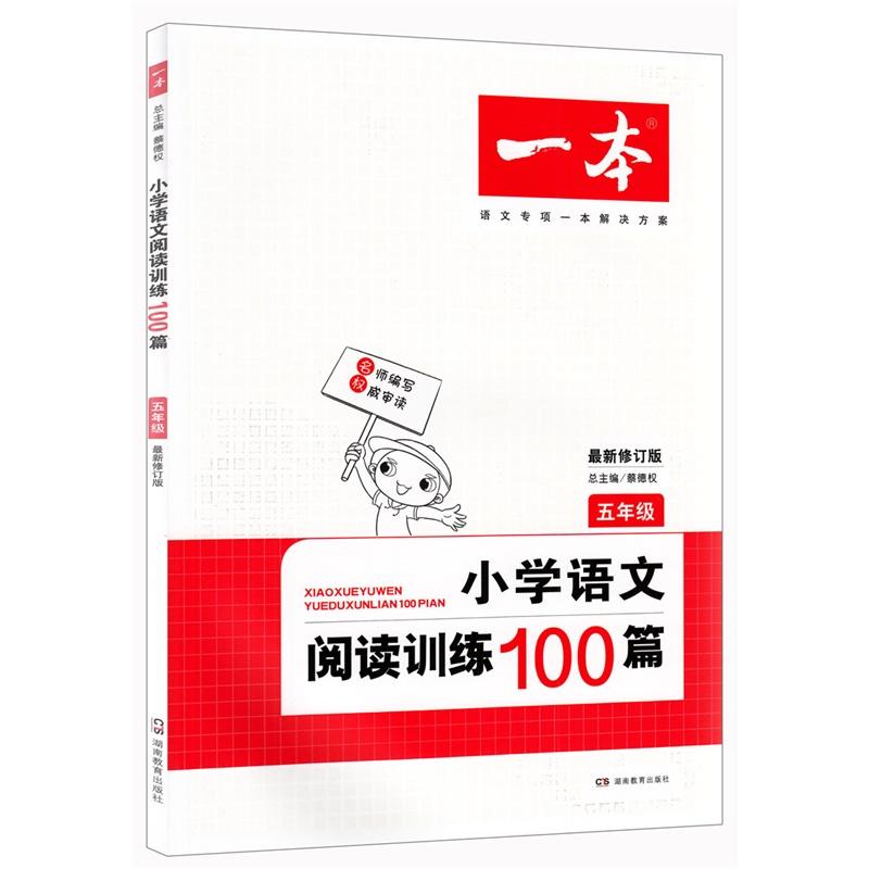 【正版畅销 一本小学语文阅读训练100篇五年级