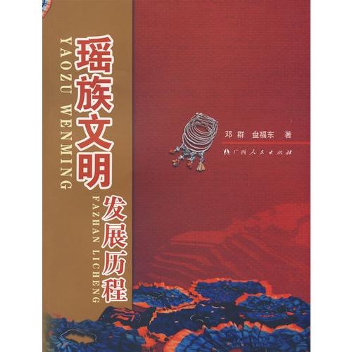 瑶族文明发展历程