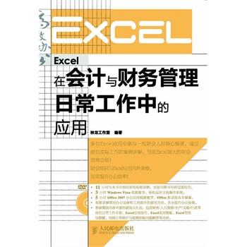 Excel在会计与财务管理日常工作中的应用 超值赠送Office 2007办公应